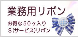 犬 ペットアクセサ  リー 業務用リボン(50個入)