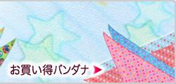 犬 ペットアクセサ  リー 業務用バンダナ(お買い得バンダナ)